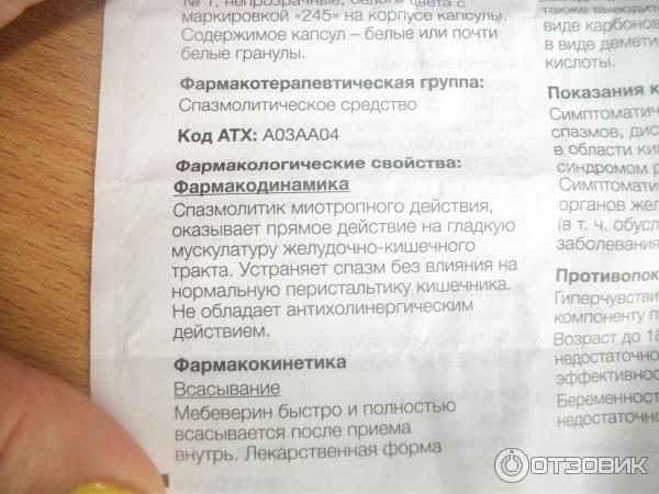 Дюспаталин, инструкция л.2