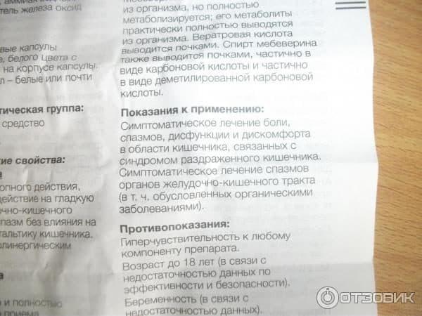 Дюспаталин, инструкция л.3
