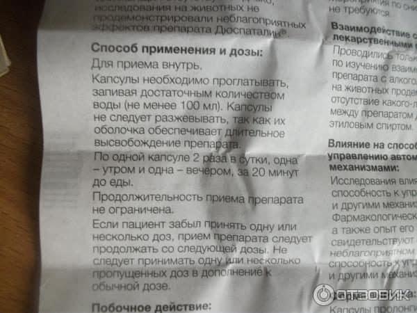 Дюспаталин, инструкция л.4