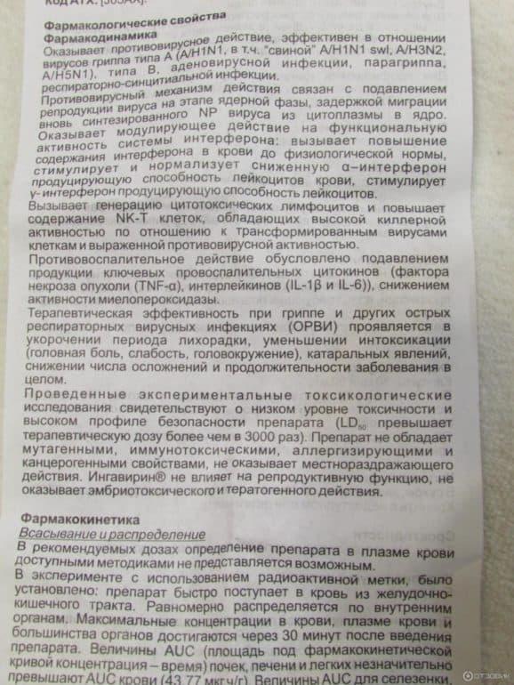 Инструкция лист.2