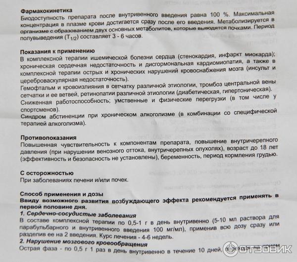 Инструкция, лист 2