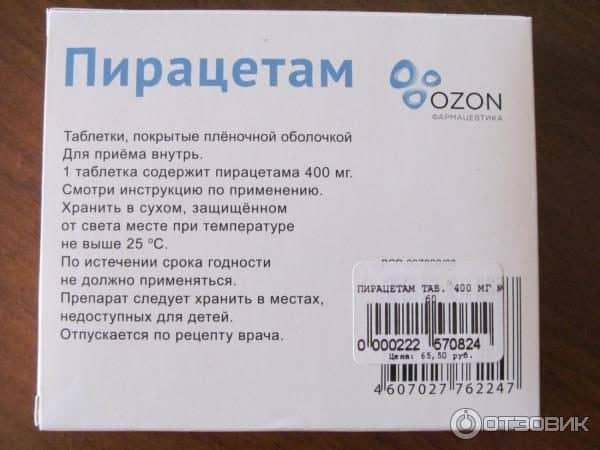 Пирацетам в таблетках вид упаковки с обратной стороны