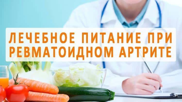 Что можно есть и что нельзя при ревматоидном артрите суставов