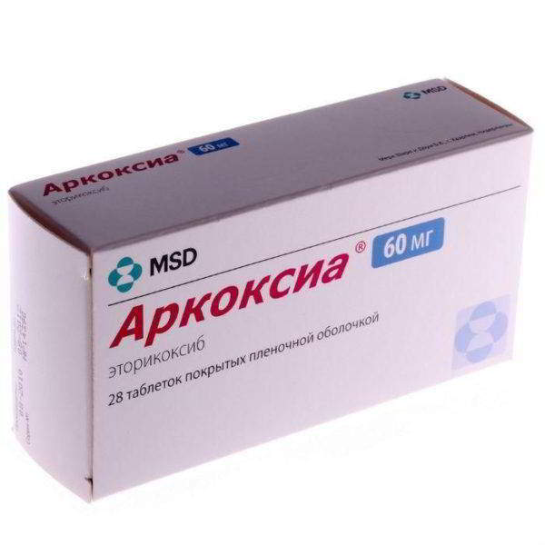Эторикоксиб (Аркоксиа)