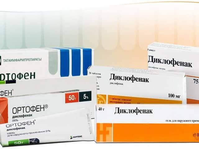 Какой препарат эффективнее Кетопрофен или Диклофенак? Сравнение Кетопрофена и Диклофенака