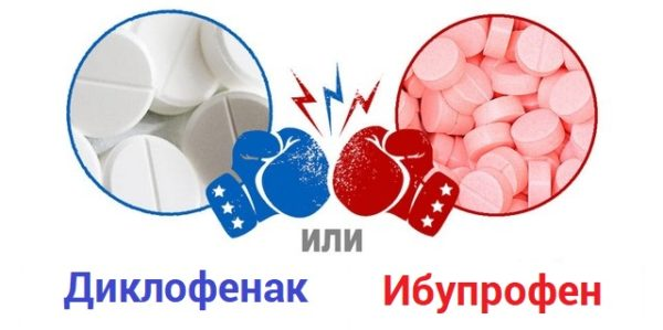 Диклофенак или Ибупрофен