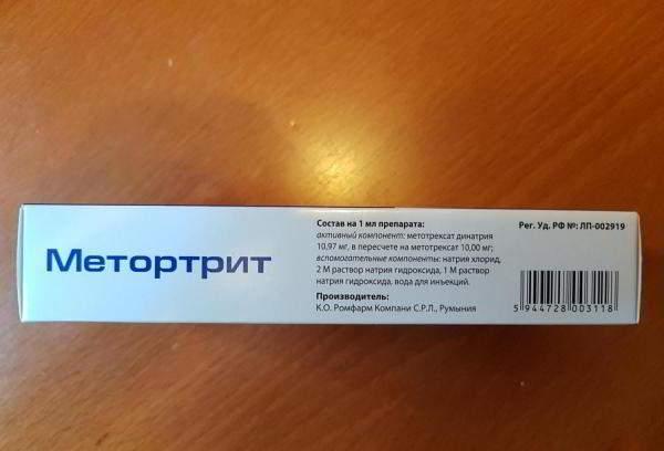 Метортрит при ревматоидном артрите