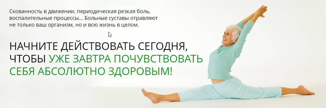 Изображение - Деформирующий остеоартроз правого плечевого сустава osteopak-1