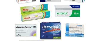 Стероидные и нестероидные препараты